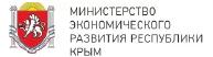 Министерство экономического развития Республики Крым